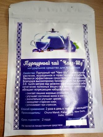 Пурпурный чай Чанг-Шу - натуральное средство для похудения 10 грамм , фото 2
