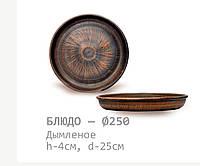 Блюдо керамическое задымленное  h-4 d-250
