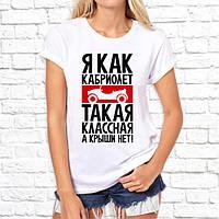 """Женская футболка Push IT с принтом """"Я как кабриолет, такая классная, а крыши нет"""""""