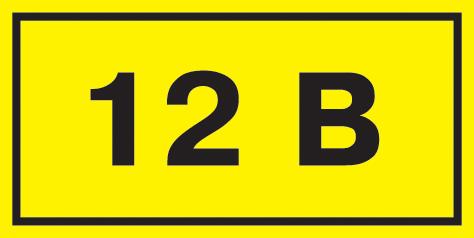 "Самоклеящаяся этикетка: 90х38 мм, символ ""12В"""