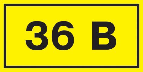 """Самоклеюча етикетка: 90х38 мм, символ """"36В"""""""