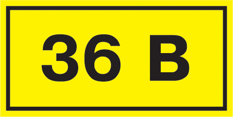 "Самоклеящаяся этикетка: 40х20 мм, символ ""36В"""