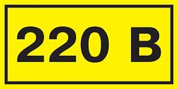 "Самоклеящаяся этикетка: 40х20 мм, символ ""220В"""
