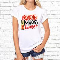 """Женская футболка с принтом """"Красоты много не бывает"""" Push IT"""