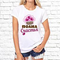 """Женская футболка Push IT с принтом """"Полна счастья"""""""