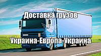 Международные грузоперевозки Луцк - Гданськ - Быдгощ - Вроцлав - Катовице - Краков - Европа