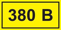 "Самоклеящаяся этикетка: 90х38 мм, символ ""380В"""