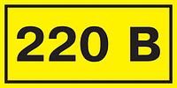 "Самоклеящаяся этикетка: 90х38 мм, символ ""220В"""