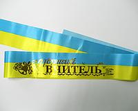 """Лента на выпускной """"Перший вчитель - жовто-блакитна"""""""