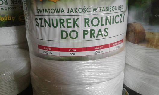Нитка в'язальний Agroplast 500 м/кг 2000 м 4 кг, фото 2