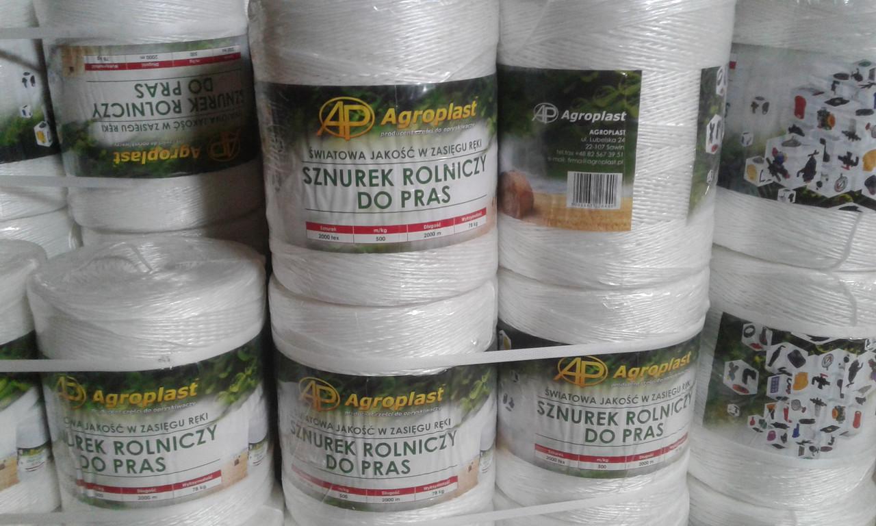 Шпагат сеновязальный Agroplast 500 м/кг 2000 м 4 кг