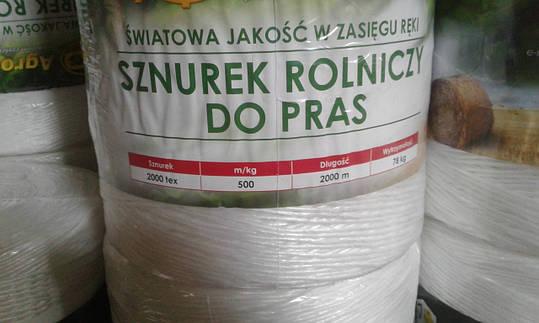 Шпагат Agroplast 500 м/кг 2000 м 4 кг, фото 2