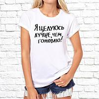 """Женская футболка Push IT с принтом """"Я целуюсь лучше, чем готовлю!"""""""