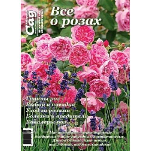 """Спецвыпуск """"Все о розах"""", журнал Нескучный сад"""
