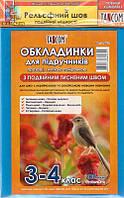 """Обкладинки для підручників """"TASCOM"""" (200МКМ) 3-4 клас"""