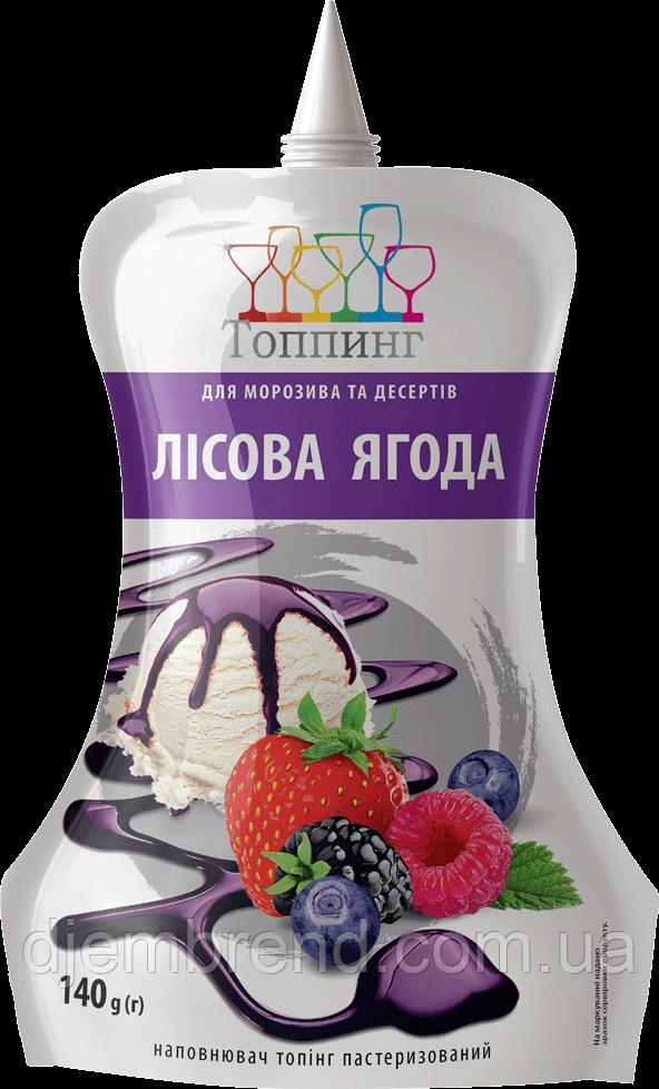 Топпинг для мороженого Лесная Ягода