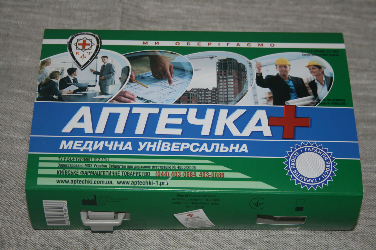 Аптечка   универсальная