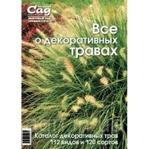"""Спецвыпуск """"Все о декоративных травах """", обновлённый выпуск, ж-л Нескучный сад"""