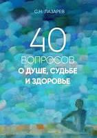 Лазарев 40 вопросов о душе судьбе и здоровье