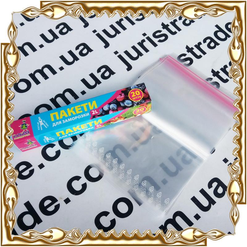 Пакети для заморозки Добра Господарочка 2 л./20*30 см/ 40 мкм. 20 шт./уп.