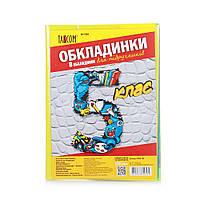 """Обкладинки для підручників """"TASCOM"""" (200МКМ) 5 клас"""