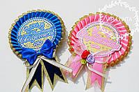 Значки - розетки для свидетелей синие и розовые