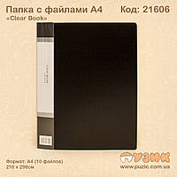 "Папка с файлами ""Clear book"""