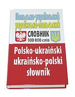 Польсько-український українсько-польський словник (100000 слів). Таланов О.С.