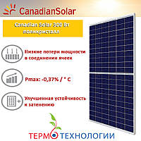 Солнечная батарея Canadian Solar 300 Вт, Poly