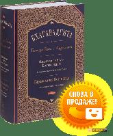 Йогананда Парамаханса Бхагавадгита: беседы Бога с Арджуной. Царственная наука богопознания