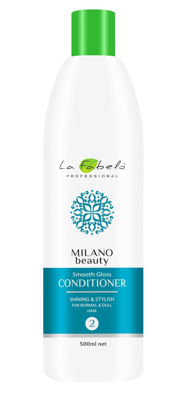 Кондиционер для блеска и гладкости волос La Fabelo MB Smooth Gloss 500мл
