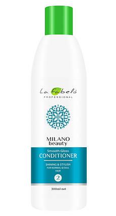 Кондиционер для блеска и гладкости волос La Fabelo MB Smooth Gloss 300мл, фото 2
