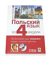 Польский язык за 4 недели интенсивный курс польского языка с компакт-диском (на русском языке)