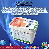 «СВОД-ТВН» Профессионал для чистки и профилактики стиральных и посудомоечных машин от накипи, 10 по 100гр.