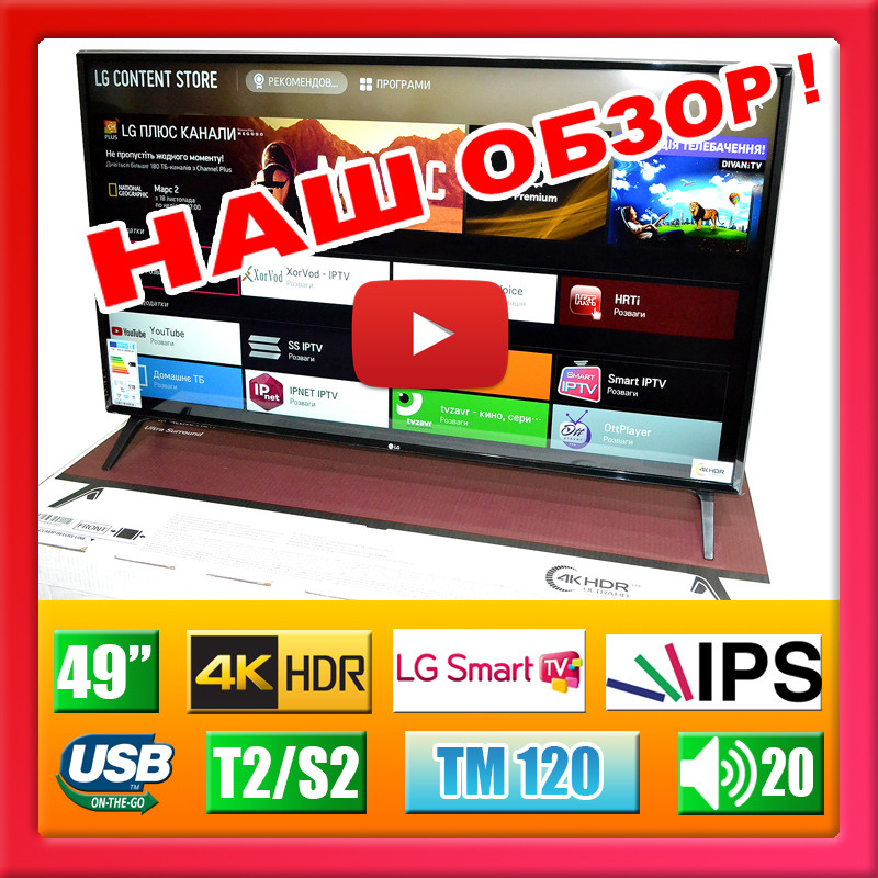 Телевизор LG 49UK6300 SMART/4K UHD/Active HDR/Т2/S2/webOS 4 0