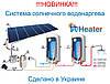 PV Heater. Энергоэффективная система солнечного водонагрева