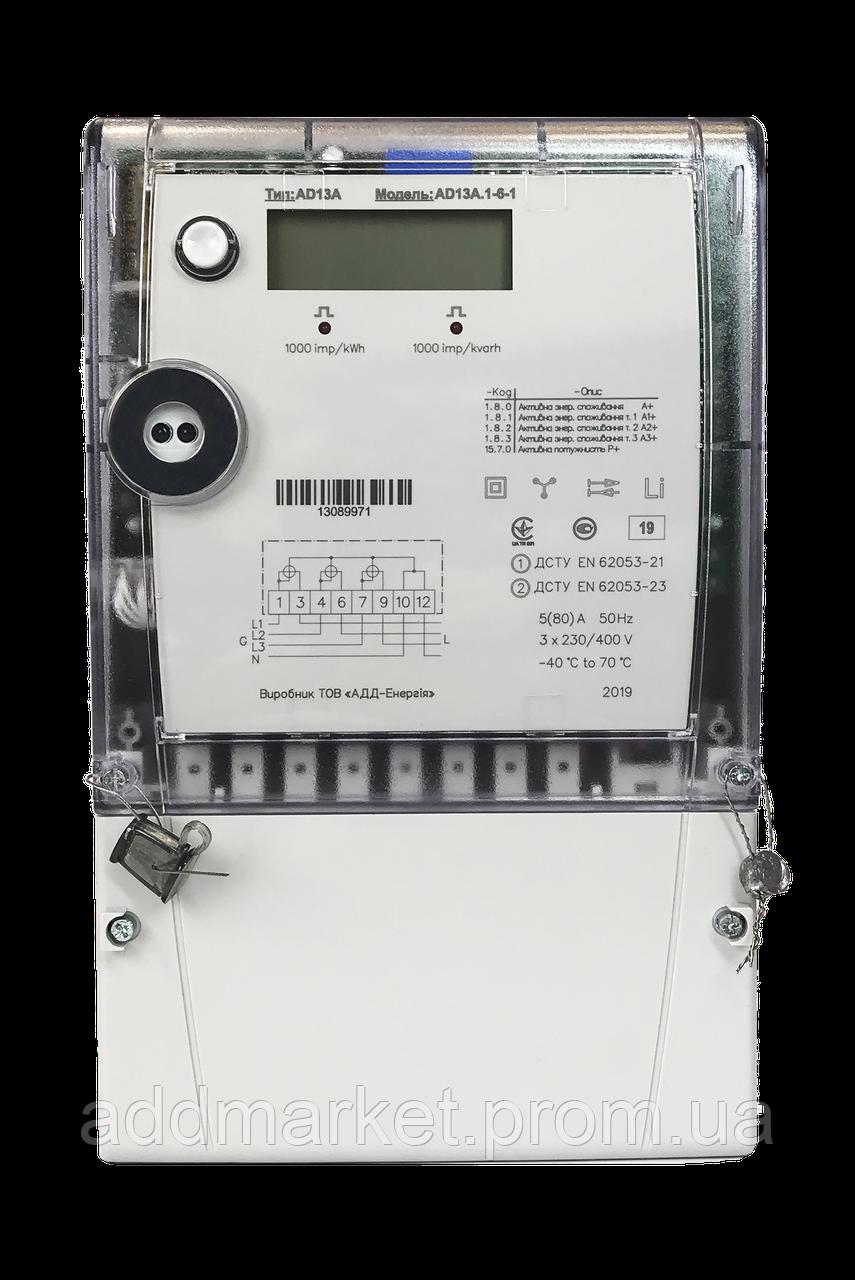 Електролічильник трифазний багатотарифний AD13A.1 (FSK), 80А
