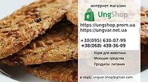 UngShop - интернет магазин, Ужгород. Лучшие европейские товары оптом и в розницу.
