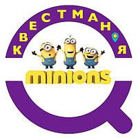 Квест бродилка «Миньоны в поисках волшебных бананов» на День Рождения ребенку на ВДНГ (ВДНХ)