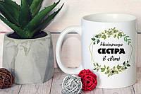 """Чашка """"найкраща сестра в світі"""" / друк на чашках / печать на чашке"""