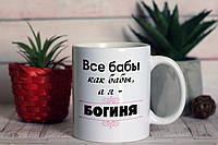 """Чашка """"все бабы как бабы, а я богиня"""" / друк на чашках / печать на чашке"""