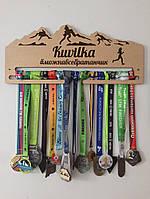 Медальница именная бег, вешалка для медалей RUN