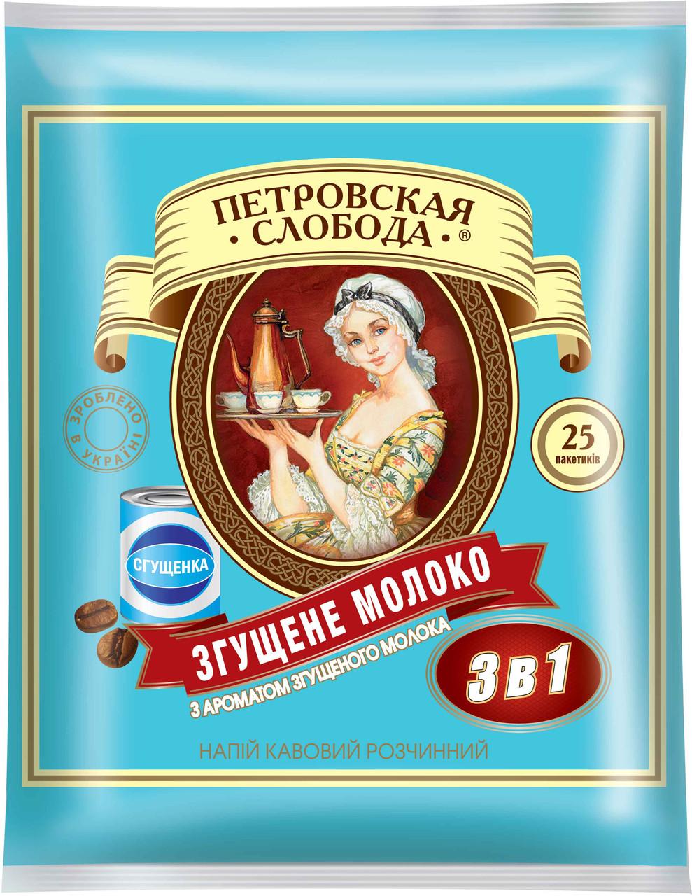 Кофейный напиток ПЕТРОВСКАЯ СЛОБОДА 3в1 Сгущенное Молоко 25 х 20 г
