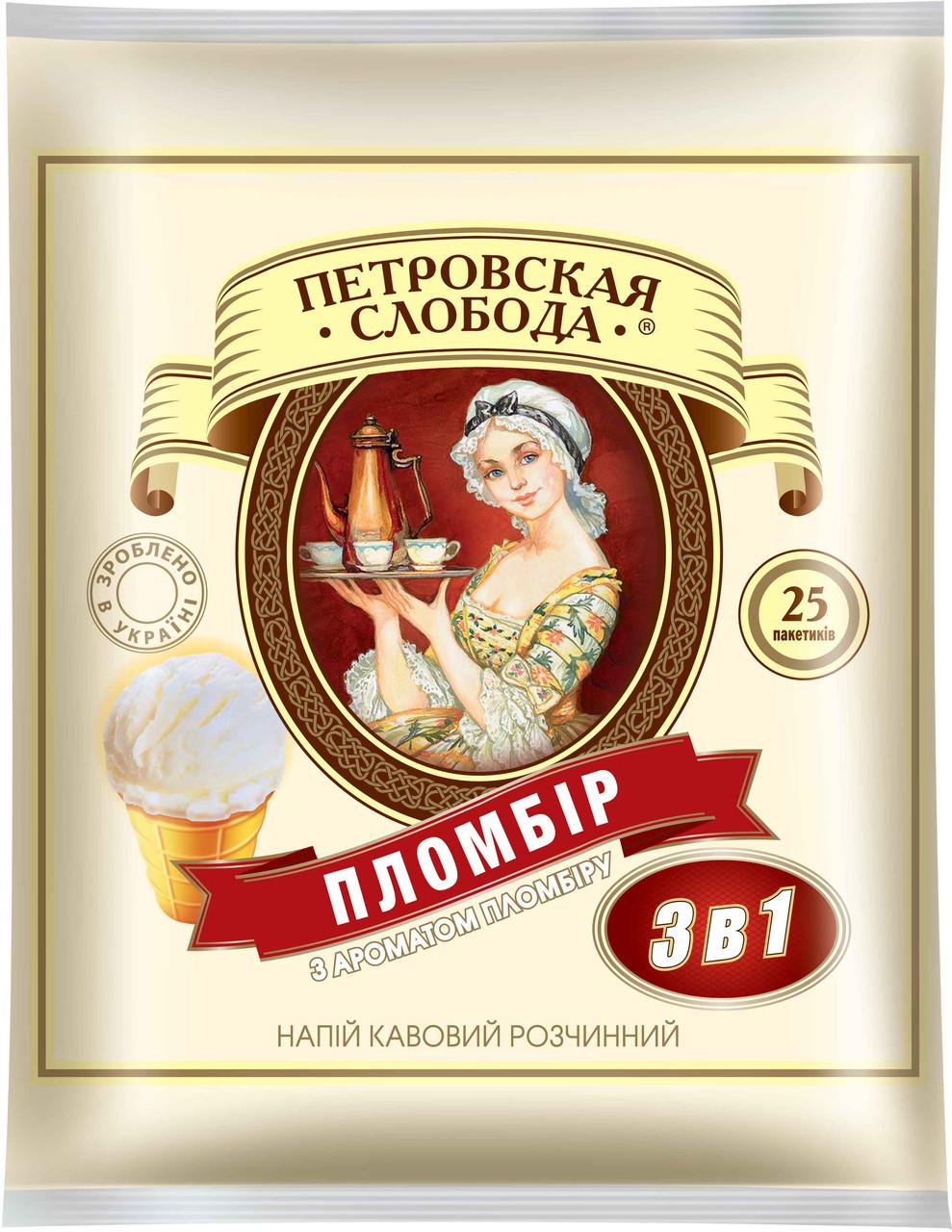 Кофейный напиток ПЕТРОВСКАЯ СЛОБОДА 3в1 Пломбир 25 х 20 г