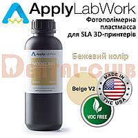 Фотополімерна смола Applylabwork SLA Modeling (Formlabs Printers Compatible) сумісна з принтерами Formlabs Бежевий колір (світло-коричневий з кремовим