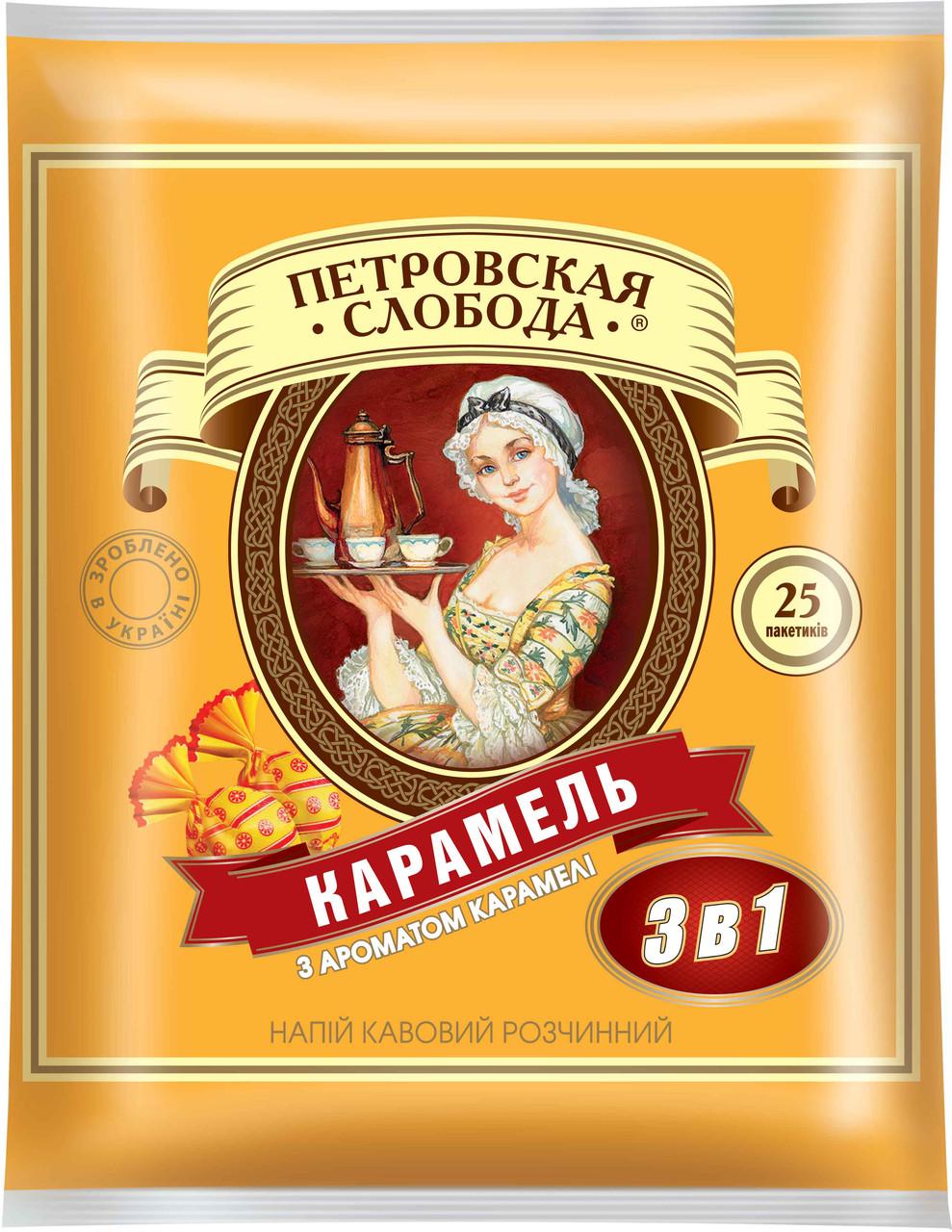 Кофейный напиток ПЕТРОВСКАЯ СЛОБОДА 3в1 Карамель 25 х 20 г