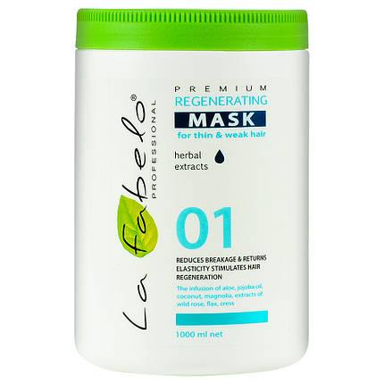 Маска La Fabelo Premium 01 Regenerating регенерирующая для тонких и слабых волос 1000мл, фото 2