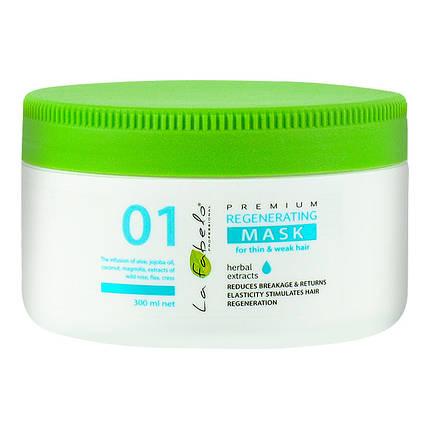 Маска La Fabelo Premium 01 Regenerating регенерирующая для тонких и слабых волос 300мл, фото 2
