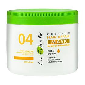Маска La Fabelo Premium 04 Hair Repair восстановление для сухих и окрашенных волос 500мл