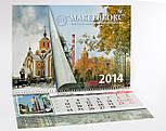 Календарі квартальні, фото 2